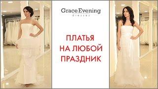 Красивые свадебные платья фото | Платья на свадьбу купить в Москве