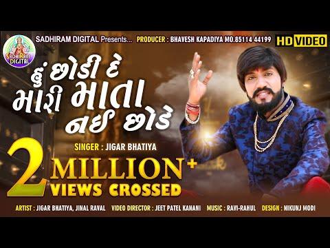 Hu To Chhodi De Mari Mata Nahi Chhode    Jigar Bhatiya    Full HD Video    SadhiRam Digital