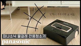 물티슈로 쓱- 물걸레 로봇청소기 #파나소닉
