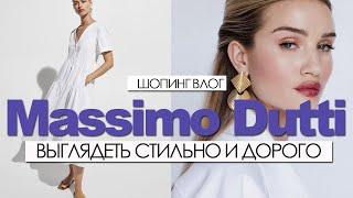 Massimo Dutti БОЛЬШОЙ ОБЗОР НОВАЯ КОЛЛЕКЦИЯ ЛЕТО 2021 Как выглядеть стильно и дорого Шопинг