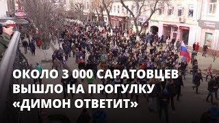 Около трёх тысяч саратовцев вышло на прогулку «Димон ответит»