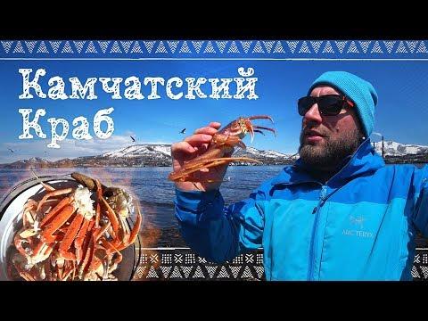 Камчатский краб. Ловля и готовка крабов в морской воде.