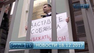 НОВОСТИ. ИНФОРМАЦИОННЫЙ ВЫПУСК 18.12.2017