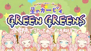 【Acapella】Kirby Super Star Cover GREEN GREENS/全部ぽち【多重録音で歌ってみた】