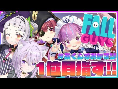 【FallGuys】4人の絆で1位目指すっ!!【ホロライブ/紫咲シオン】