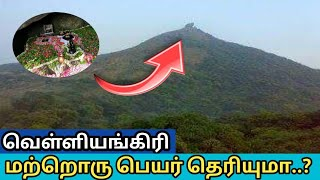 வெள்ளியங்கிரி மலை மற்றோரு பெயர் தெரியுமா   Velliangiri Hills Shiva Temple   Kutty story   Coimbatore