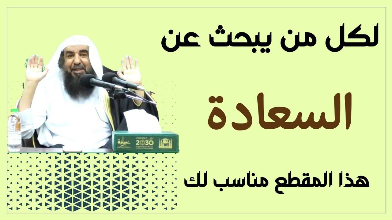 لكل من يبحث عن السعادة .. هذا المقطع مناسب لك / الشيخ سليمان الرحيلي