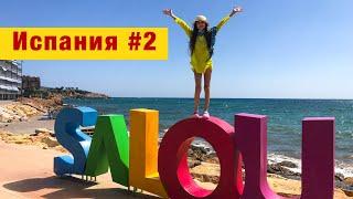 Испания 2 Обзор отеля 4R Salou Park Resort l Салоу Пляж Capillans Cami de Ronda Пляж Llevant