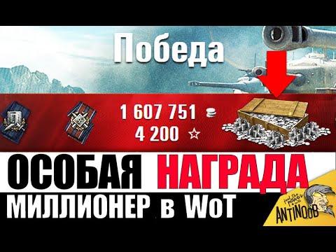 САМЫЕ БОГАТЫЕ ИГРОКИ WoT! МИЛЛИОНЕРЫ в World of Tanks
