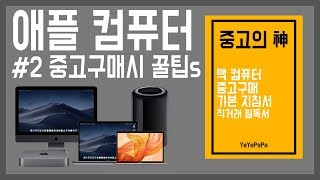 [Review&Tip] #2 애플컴퓨터 맥북 중…