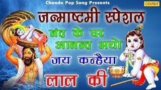जन्माष्टमी स्पेशल | नन्द के घर आनंद भयो | Rakesh Kala | Nand Ke Anad Bhayo | Chanda Pop Song 2018