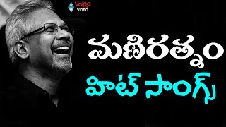 Mani ratnam telugu hit video songs - telugu super hit video songs - 2016