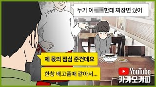 배고픈 꼬마에게 공짜 짜장면을 선물한 중국집 배달원들 그런데...?