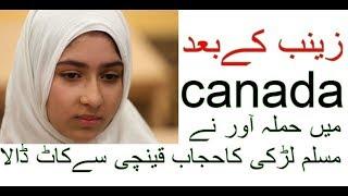 Hijab: Exposed  | hijab exposed  fake news| Canadian Muslim Lerkiyon Key Halat