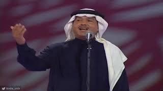 محمد عبده - في الجو غيم | دبي 2005 - HD