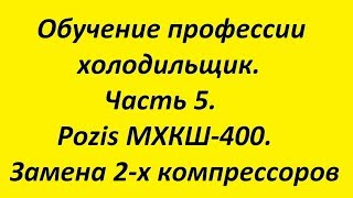Обучение профессии холодильщик. Часть 5. Pozis МХКШ-400. Замена 2-х компрессоров