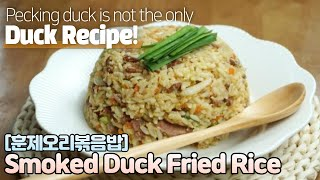[Eng] Smoked Duck Fried Rice (…