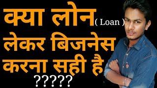 क्या बिज़नेस लोन सही है   Business With Business Loan   Business Loan Full details