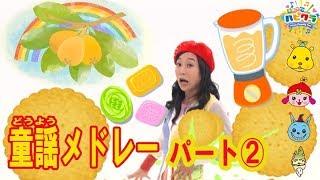 手遊び歌・童謡チャンネル「子育てTVハピクラ」 【童謡メドレー】たべも...