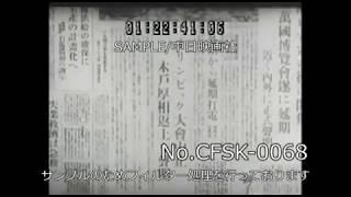 [昭和15年] No.CFSK-0068「オリンピックの歴史⑤」