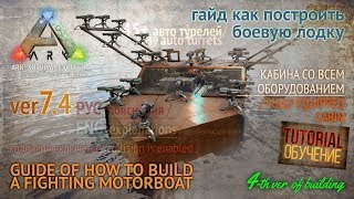 ARK Survival Evolved — ГАЙД КАК ПОСТРОИТЬ БОЕВУЮ ЛОДКУ / GUIDE OF HOW TO BUILD A FIGHTING MOTORBOAT