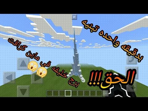 كيف تبني برج خليفة في ماين كرافت