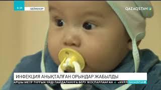 Алматыдағы менингококк инфекциясы анықталған орындар жабылды