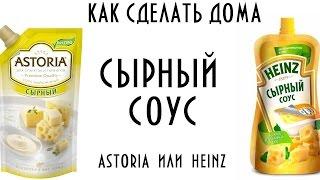Как сделать сырный соус, Приготовить дома соус астория или хайнц дома (astoria, heinz)