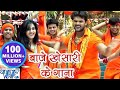 बाजे खेसारी के गाना - Bhole Bhole Boli - Khesari Lal - Bhojpuri Kanwar Songs 2016 New video