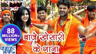 बाजे खेसारी के गाना Bhole Bhole Boli Khesari Lal Bhojpuri Kanwar Songs 2016 new