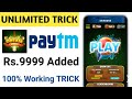 Dream Cricket App Unlimited Trick   || 100% Working Trick || Earn Daily ₹5000 Paytm Cash