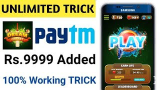 Dream Cricket App Unlimited Trick      100% Working Trick    Earn Daily ₹5000 Paytm Cash