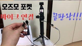 [DJI osmo pocket]오즈모포켓 마이크 연결 …