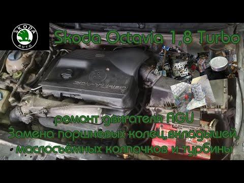 Skoda Octavia 1,8 turbo. Ремонт двигателя AGU и замена турбины. #skoda #octavia #agu