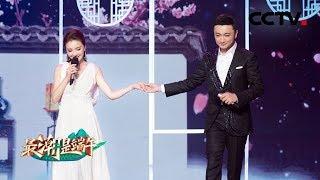[最潮是端午]歌曲《千年等一回》 演唱:尼格买提 孙茜| CCTV综艺