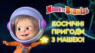 Маша та Ведмідь:🛰 Космічні пригоди з Машею! 🚀Masha and the Bear