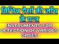 Instruments for detection of various gases || विभिन्न प्रकार के गैसों के जाँच के यन्त्र|