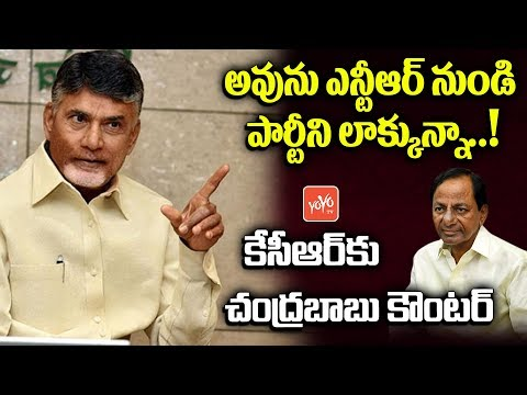 Chandrababu Naidu Counter to CM KCR | NTR | Telugu Desam Party vs TRS | YOYO TV Channel