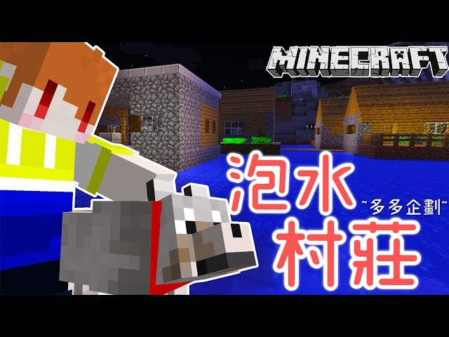 【Minecraft】茶杯生存Ep152  🐶稀有海港村莊!【當個創世神】