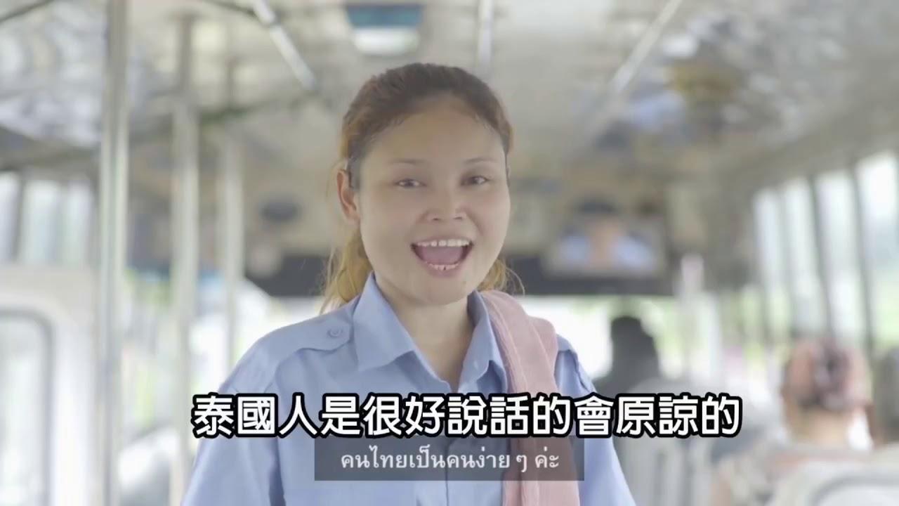 【泰國廣告】 (好笑) 到泰國搭旅遊乘公車大眾運輸要注意的事 Thailand Thailand ads Thai-ad โฆษณาไทย - YouTube