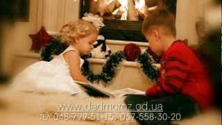 Заказ Деда Мороза в Одессе от 249 грн • 799-51-15(, 2012-11-20T21:27:56.000Z)