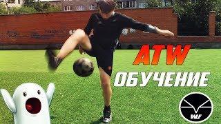 ОБУЧЕНИЕ ATW | freestyle tutorial