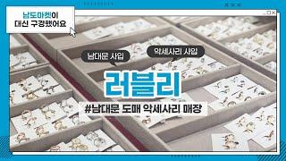 남대문 악세사리 도매 ( 귀걸이, 반지, 목걸이, 팔찌…