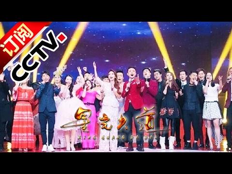 《星光大道》 20170125 2016年度总决赛 | CCTV