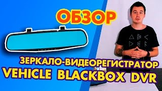 видео Видеорегистратор vehicle blackbox dvr зеркало цена
