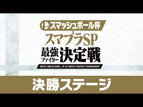 スマブラSP 最強ファイター決定戦 決勝ステージ [Nintendo Live 2019]