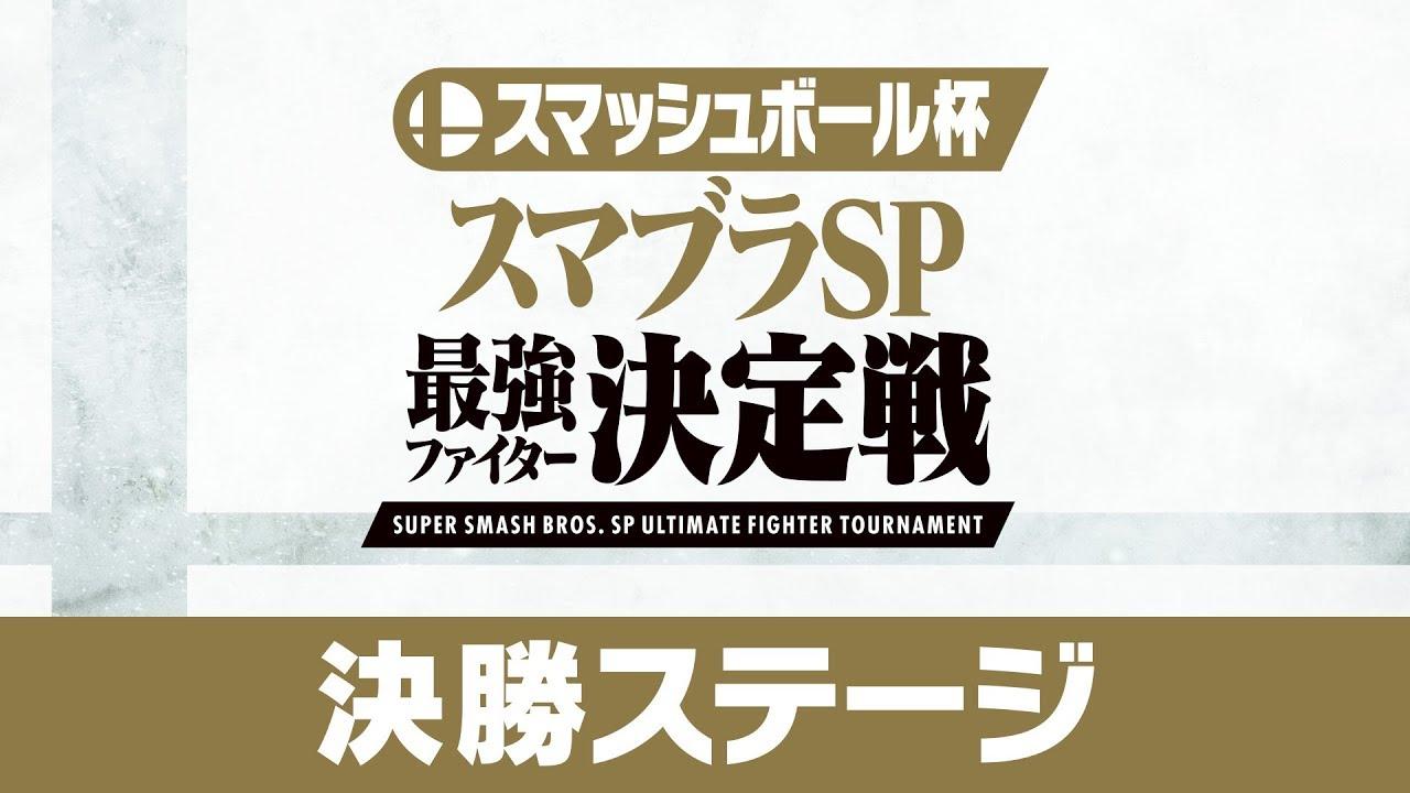 スマブラSP 最強ファイター決定戦 決勝ステージ [Nintendo Live 2019 ...