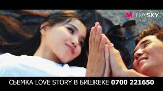 Сьемка Love Story в Бишкеке