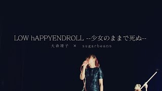 大森靖子『LOW hAPPYENDROLL --少女のままで死ぬ--』 LIVE 2019.3.14