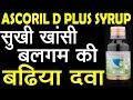 ASCORIL D PLUS SYRUP | सुखी खान्सी केलीये बढिया दवा |COUGH SYRUP